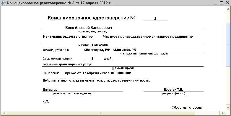 Командировочные удостоверение