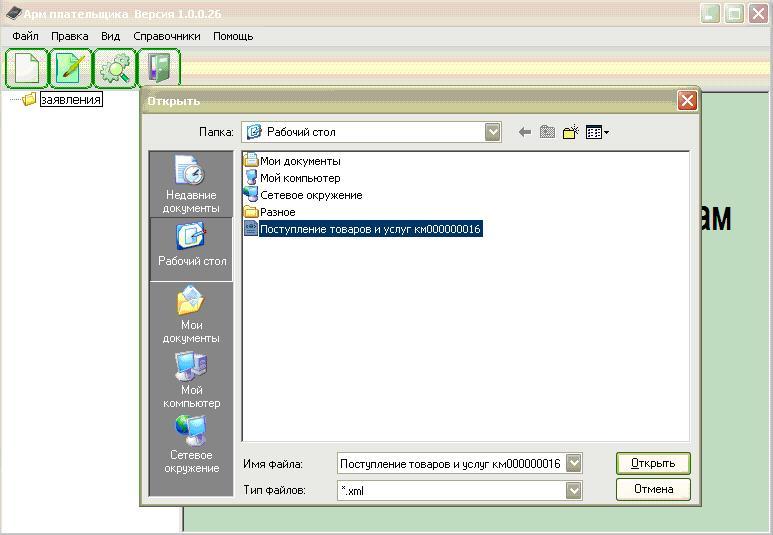 """Обработка XML Выгрузка в АРМ """"Плательщик - Таможенный союз"""" версия 1.0.0.26"""